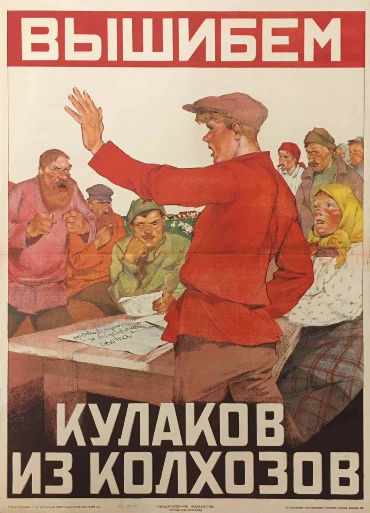 Плакат 1930-го року «Вышибем кулаков из колхозов»