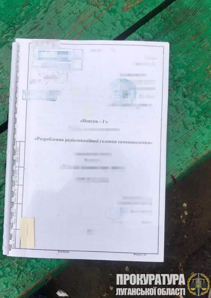 Виявлені у затриманого документи по розробці головки самонаведення «Нептун-Г»