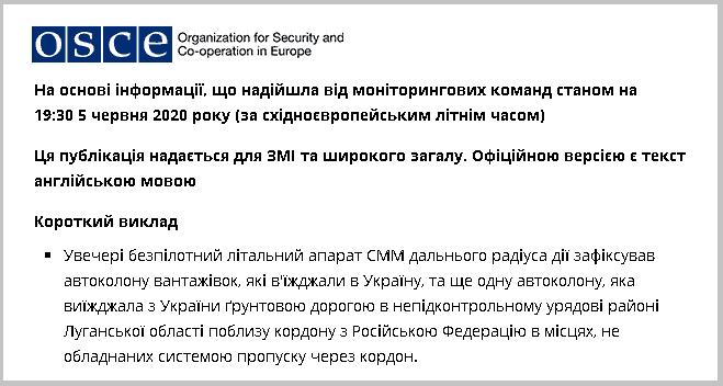 Звіт СММ ОБСЄ №134/2020