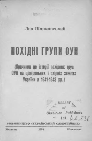 Обкладинка книжки Похідні групи ОУН Лева Шанковського