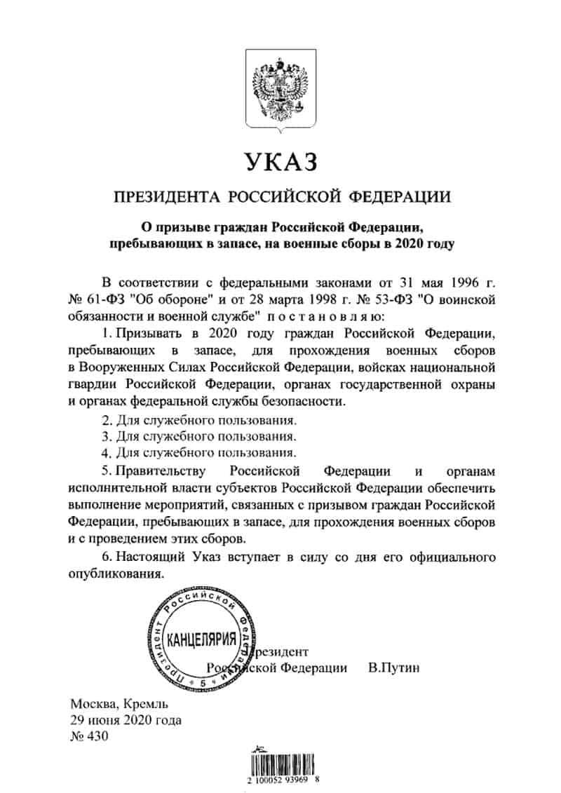 Указ Путіна про військові збори