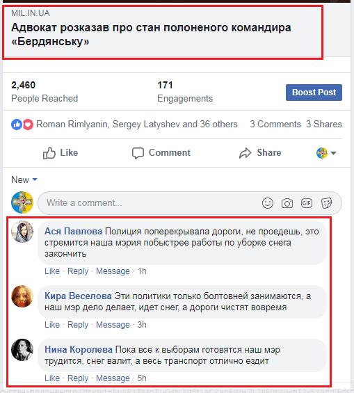 Ботоферма реагує на слово «Бердянськ»