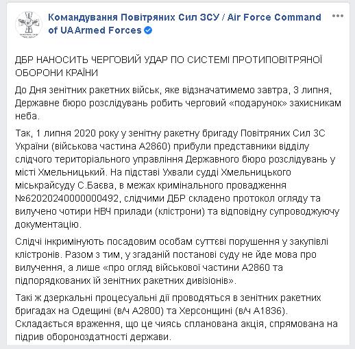 Повідомлення на сторінці Командування Повітряних сил України у соціальній мережі.