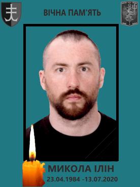 Загиблий військовий медик Микола Ілін