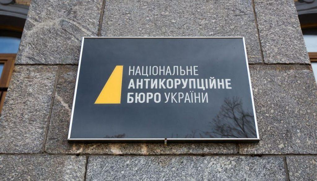 Національне антикорупційне бюро