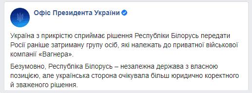 Повідомлення Офісу Президента України