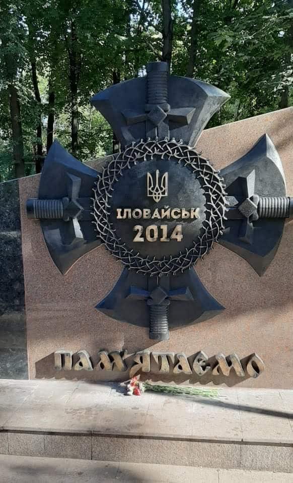 «Іловайський хрест» на пам'ятнику в Кривому Розі