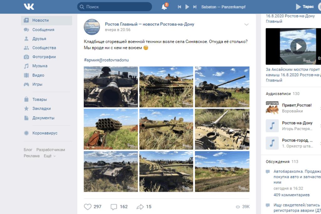 Публікація у соціальних мережах Росії
