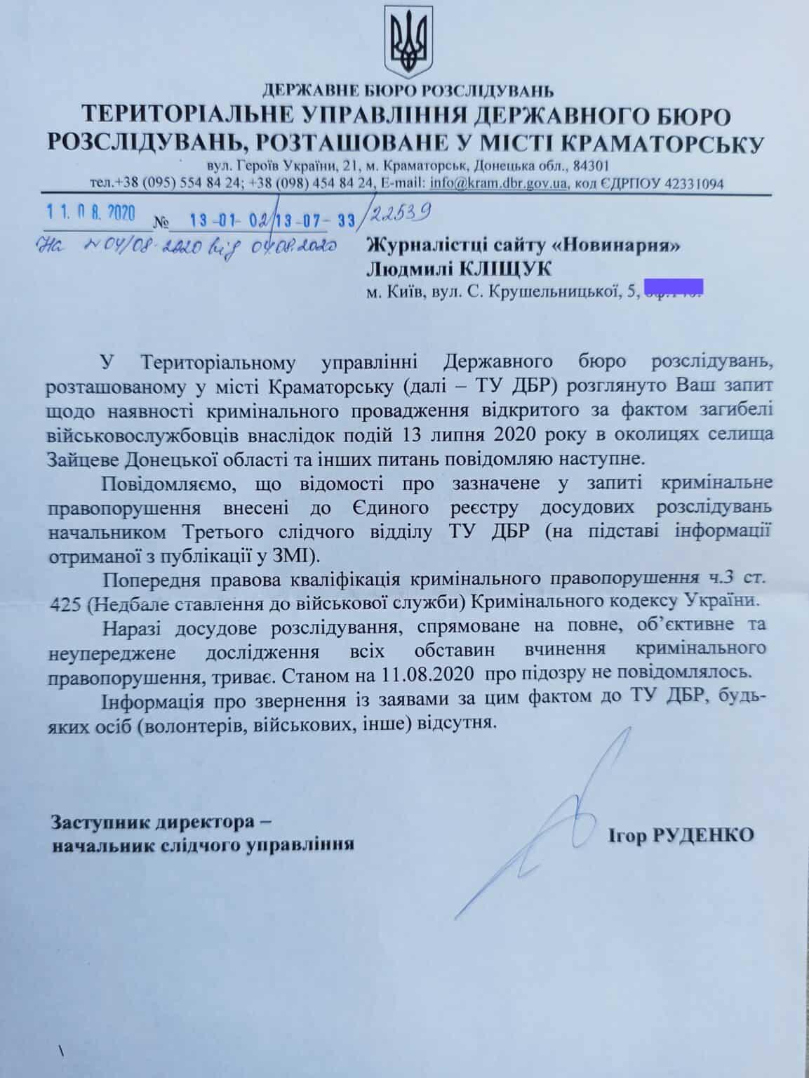 Відповідь від територіального управління ДБР у місті Краматорськ