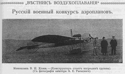 Вирізка з газети про Василя Хіоні