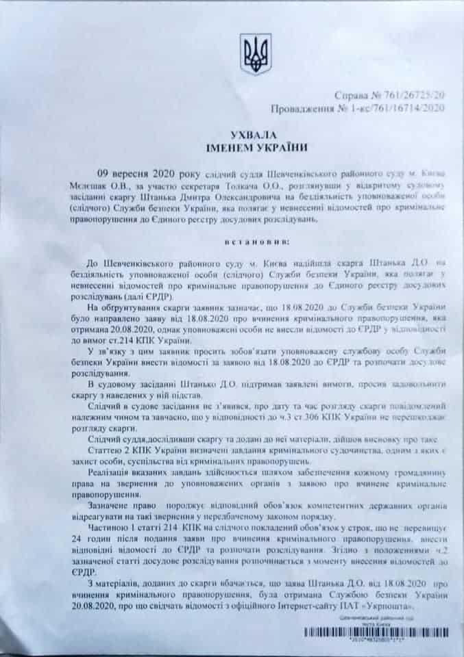 Шевченківський суд зобов'язав СБУ відкрити провадження по ст.111 (державна зрада) і 114 (шпигунство). Документ від: Volodymyr Ariev