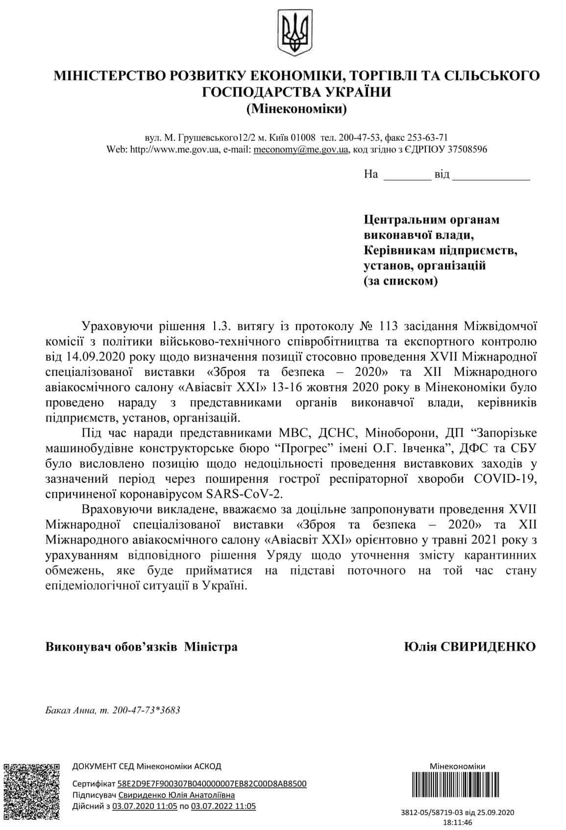 Рішення про перенесення «Зброя та безпека 2020» та «АвіаСвіт-XXI»