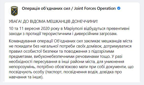 Повідомлення штабу ООС