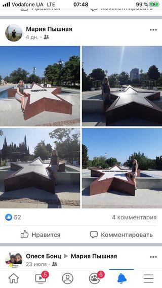 Допис зі сторінки Марії Пишної під час відвідин Криму