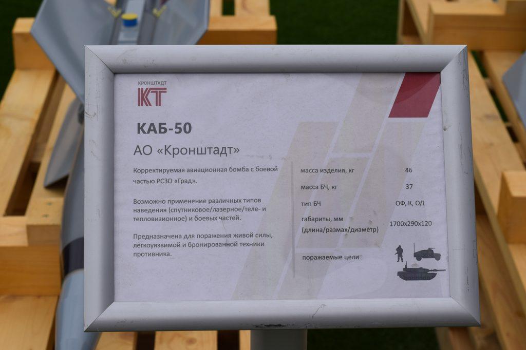 Кореговані авіаційні бомби КАБ-50 (характеристики)