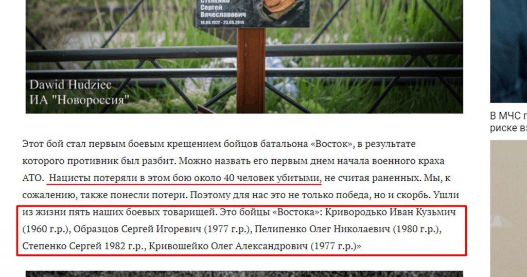 """Имена погибших боевиков """"Востока"""" в бою 23 мая 2014"""