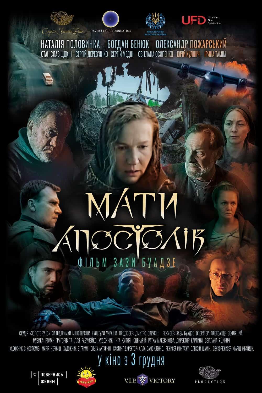 Постер фільму «Мати Апостолів»