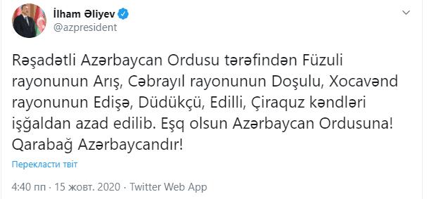 Азербайджан повідомив про контроль над 6 селами. Повідомлення від Президента Азербайджану Ільхам Алієва