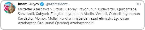 Повідомлення від президента Азербайджану Ільхам Алієва