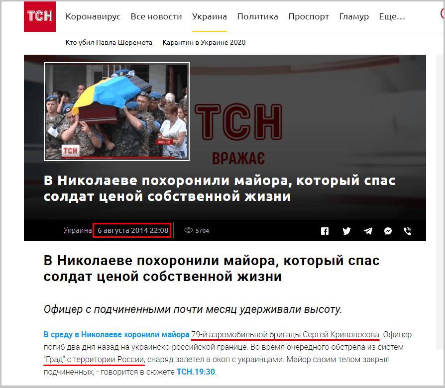 Новость за 6 августа 2014 про Сергей Кривоносова