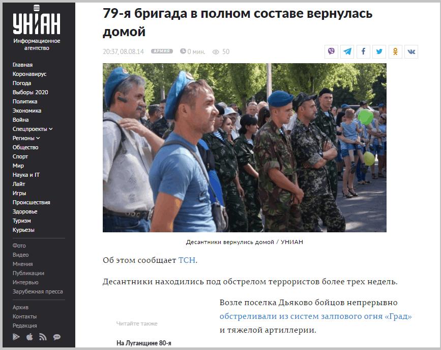 Новость «УНІАН» за 8 августа 2014 года