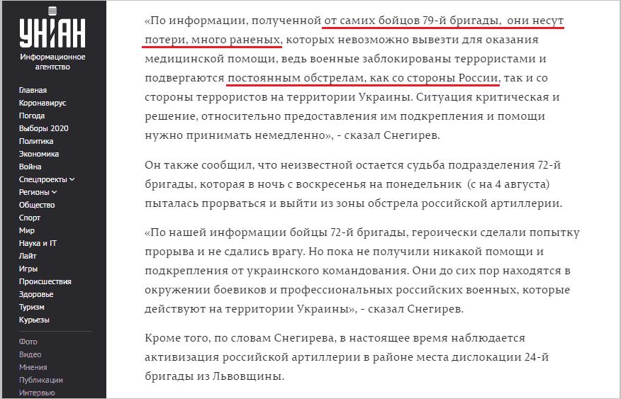 Новость «УНІАН» за 6 августа 2014 года