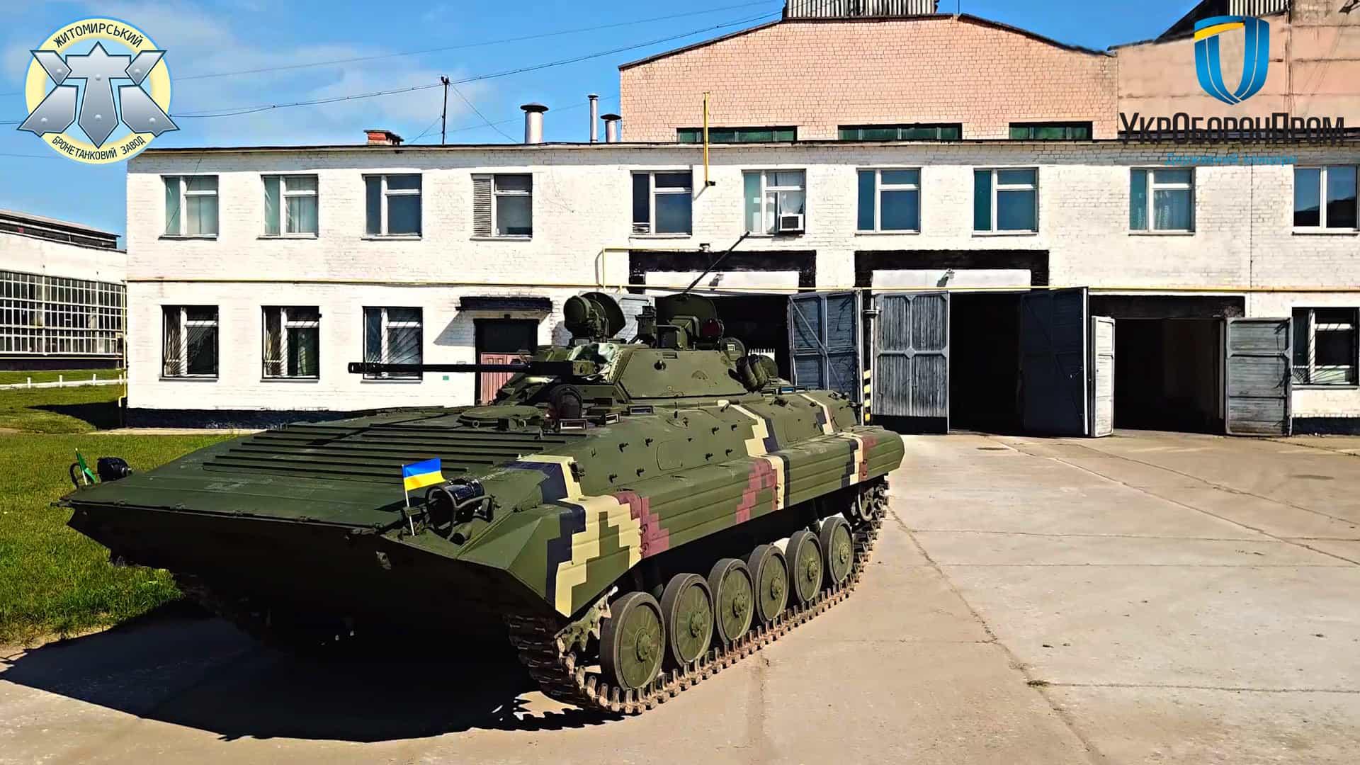 Відремонтована та модернізована на ДП «Житомирський бронетанковий завод» БМП-2