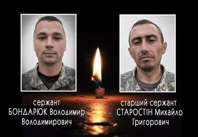 Загиблі морські піхотинці Володимир Бондарюк та Михайло Старостін