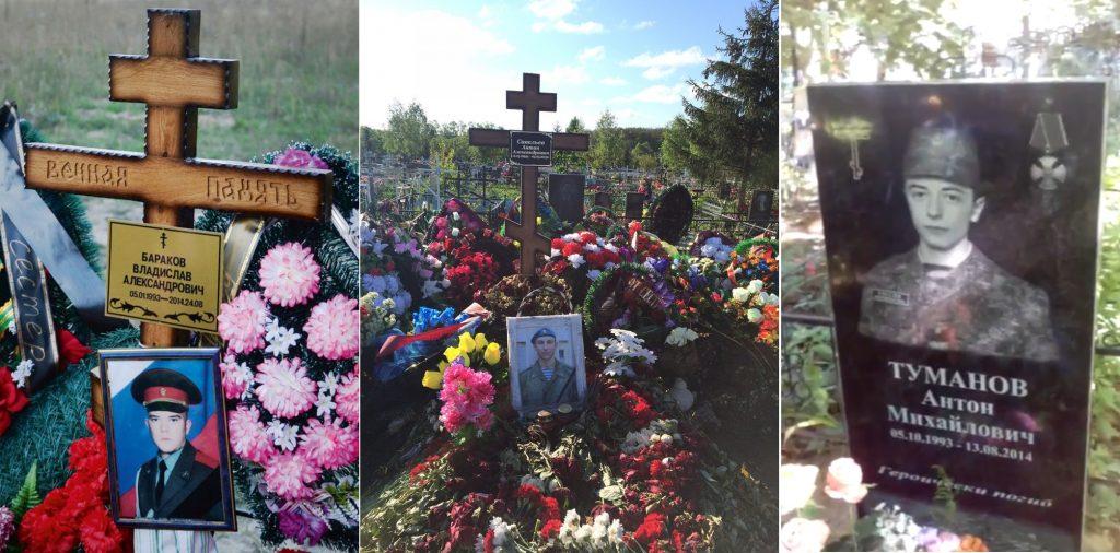 Могилы погибших российских военных на Донбассе