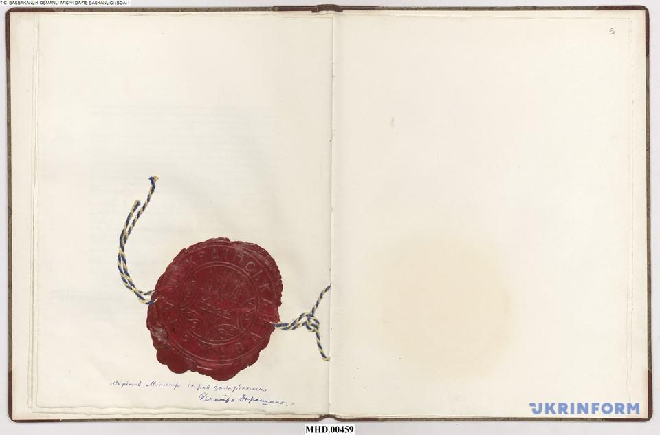 Оригінали текстів Брест-Литовського мирного договору в Османському архіві / Фото: Посольство України в Анкарі