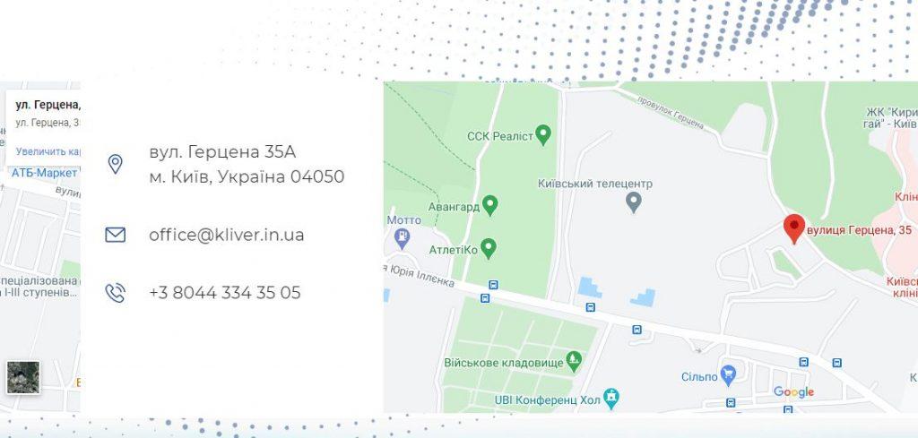 Адреса НВО «Клівер» з їх офіційного сайту