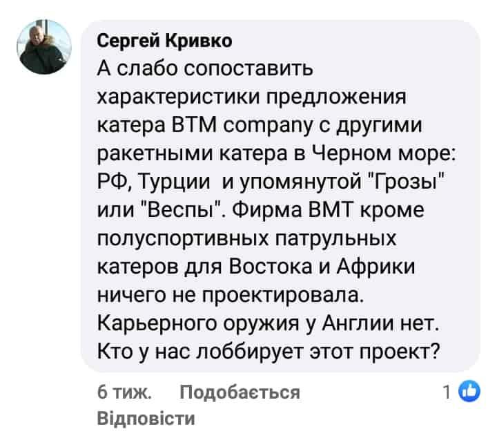 Коментар Сергія Кривка щодо фірми пропозиції від Великої Британії