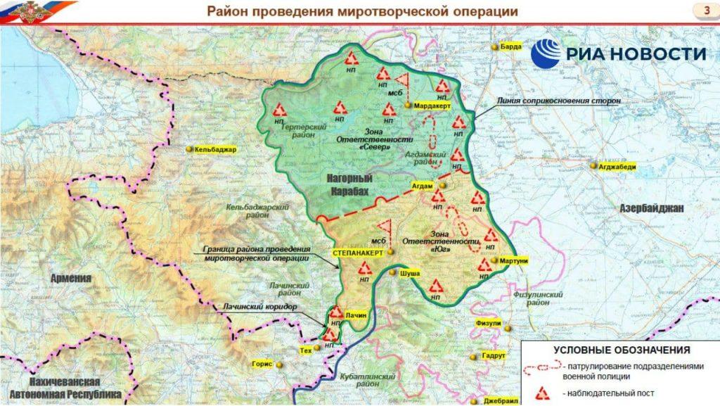 Район проведення російської «миротворчої» операції у Нагірному Карабасі