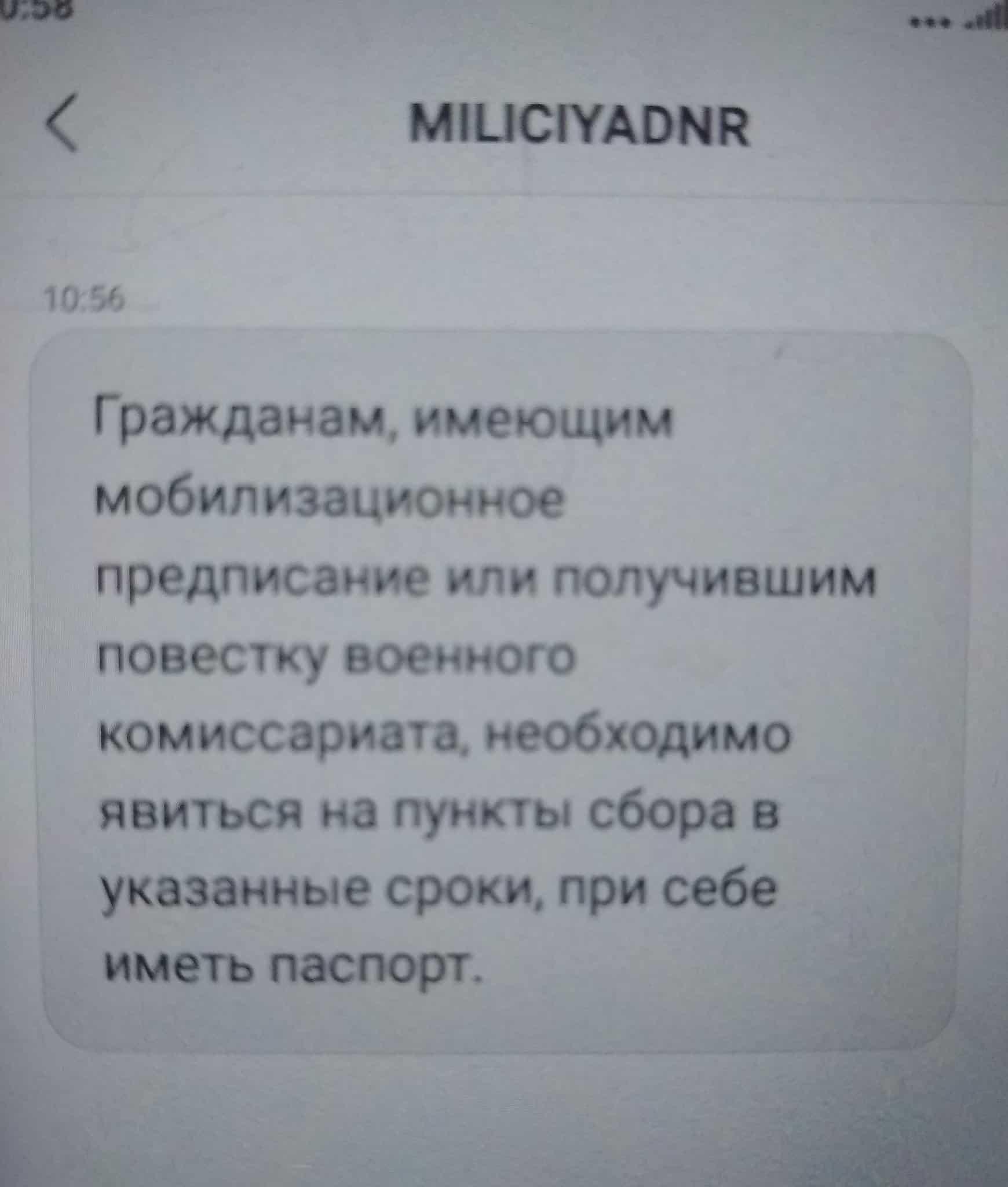 СМС від адміністрації на окупованій території Донецької області