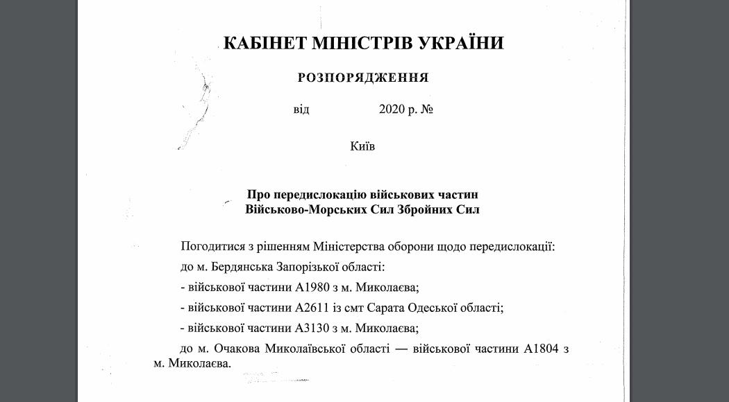 Чотири військові частини будуть передислоковані. Розпорядження Кабінету міністрів