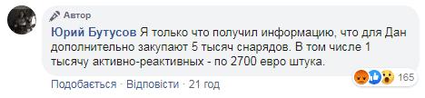 Коментар Юрія Бутусова по закупівлі боєкомплекту до САУ Dana 2M