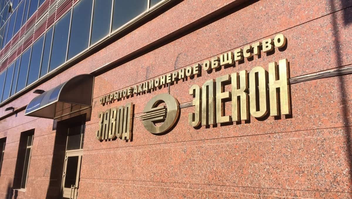 АТ Завод «Elecon». Фото з відкритих джерел