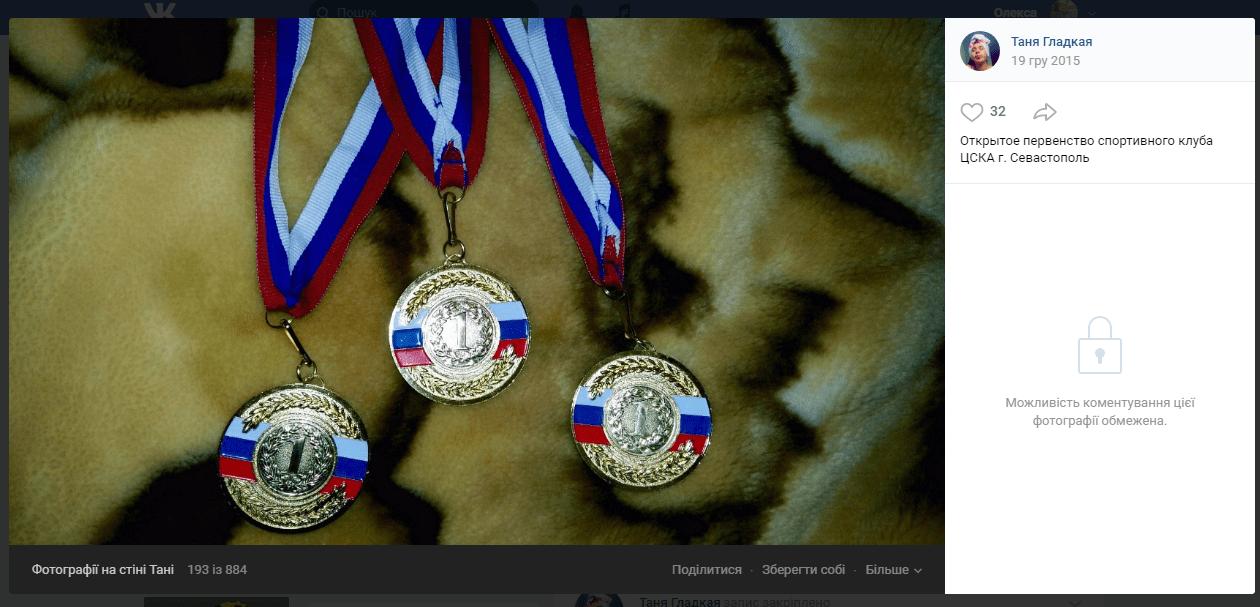Нагороди доньки Романа Гладкого