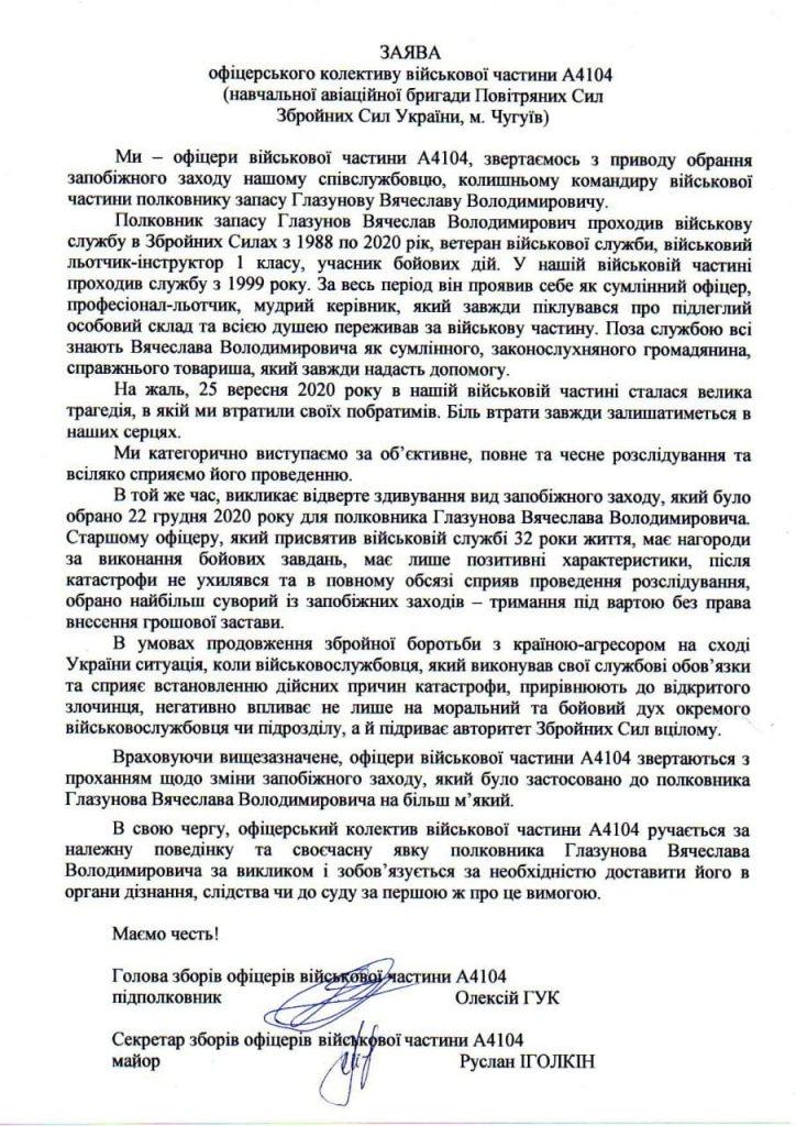 Заява офіцерського колективу Навчальної авіаційної бригади щодо командира військової частини полковника Вячеслава Глазунова