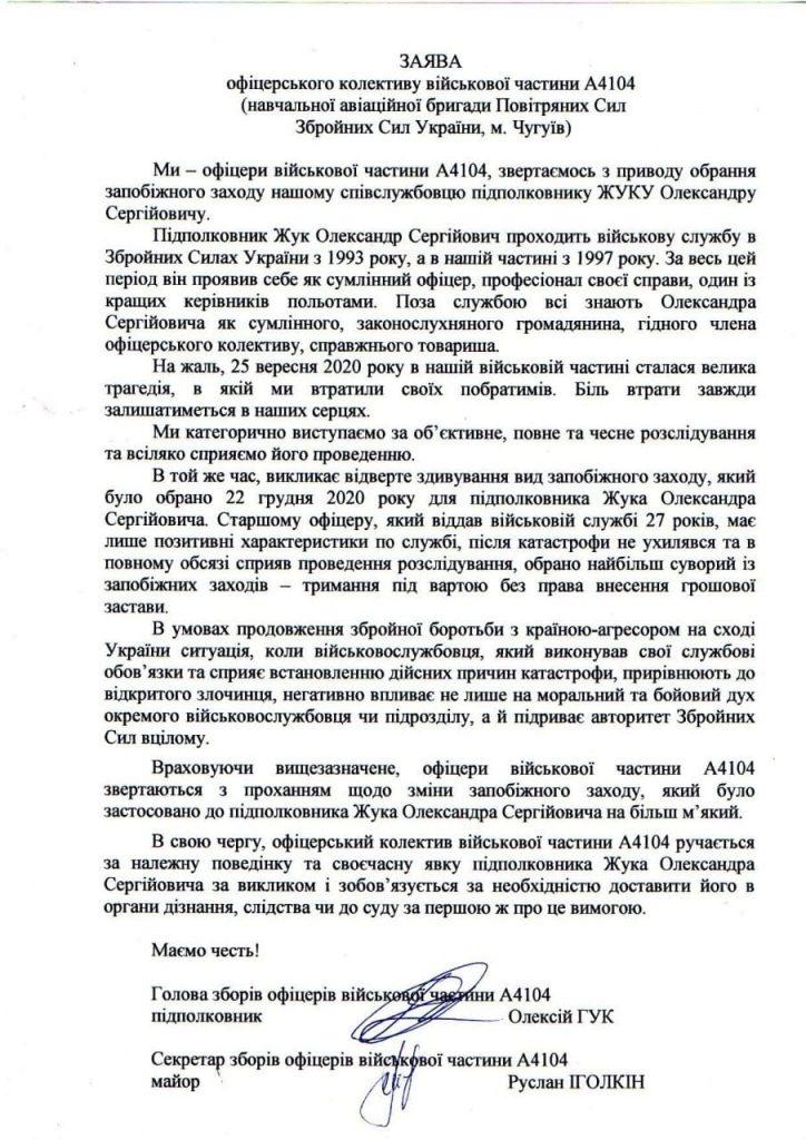 Заява офіцерського колективу Навчальної авіаційної бригади щодо підполковника Жука Олександра