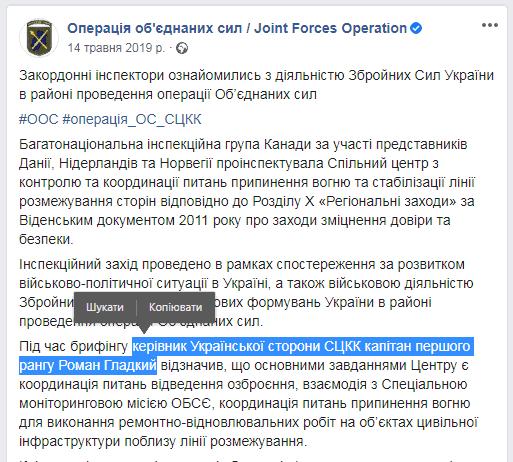 Скріншот з посту пресслужби Операції об'єднаних сил