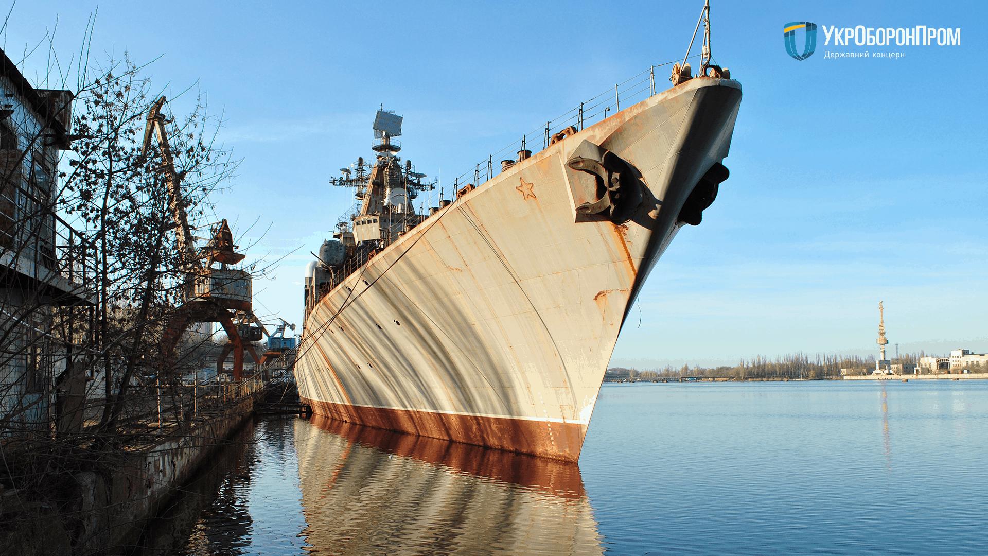 Недобудований корабель проєкту 1164, що знаходиться на території ДП «Миколаївський суднобудівний завод»