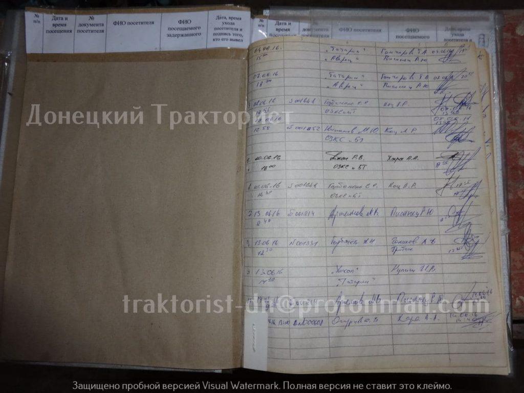 «Журнал учета посещения задержаных ССО МГБ ДНР»
