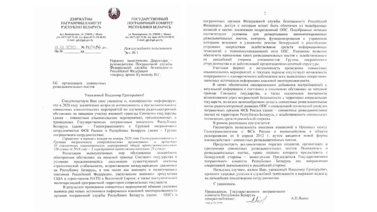 Лист білоруських прикордонників до ФСБ Росії