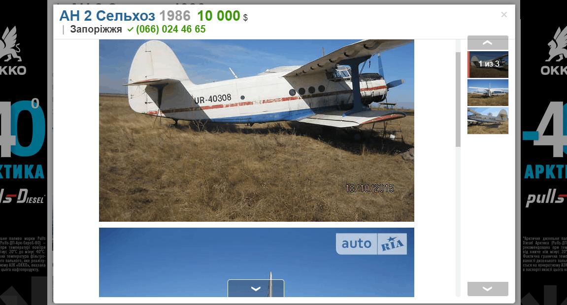 Оголошення про продаж Ан-2 на AUTO.Ria