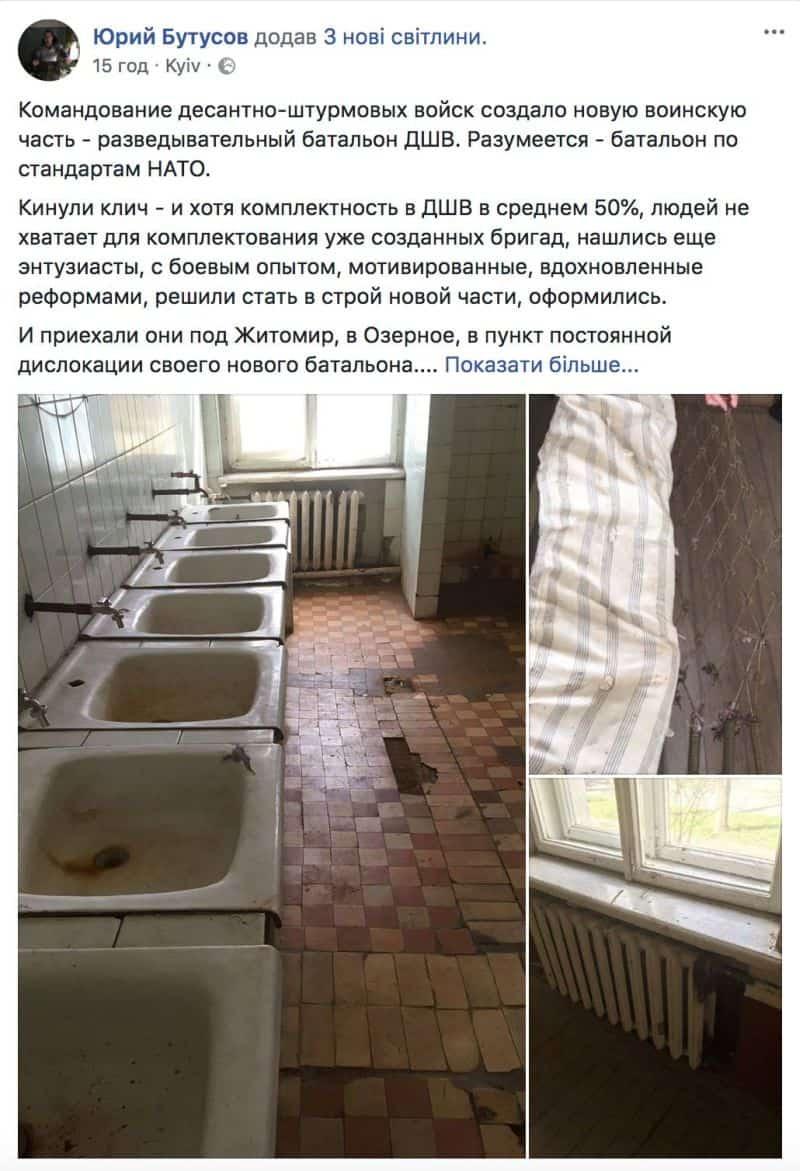 Пост Юрія Бутусова про стан фондів нової військової частини