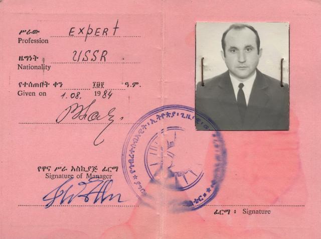 Посвідчення «експерта» Сергія Ковтуна