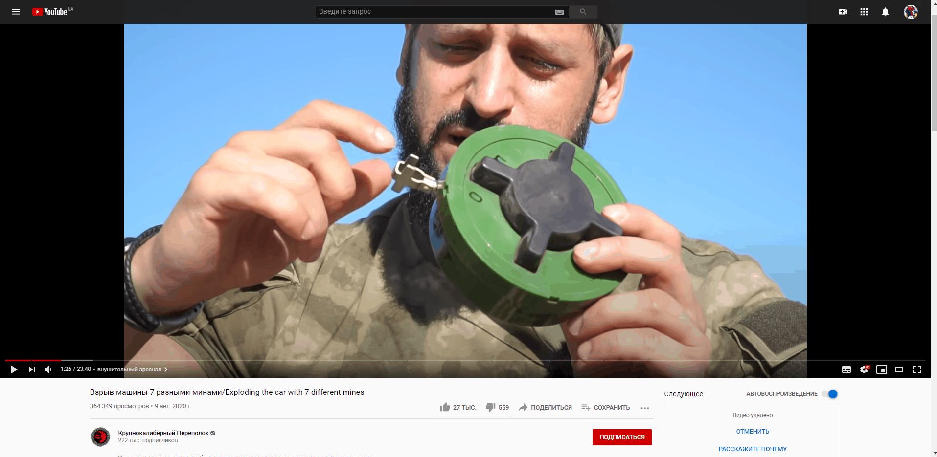 Росіянин Смирнов Олексій з забороненою міною ПМН-2