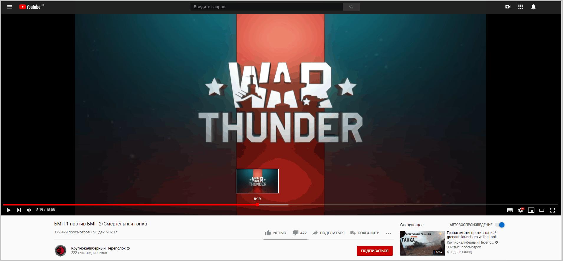 Відео з окупованої частини Донбасу з рекламою гри «War Thunder»