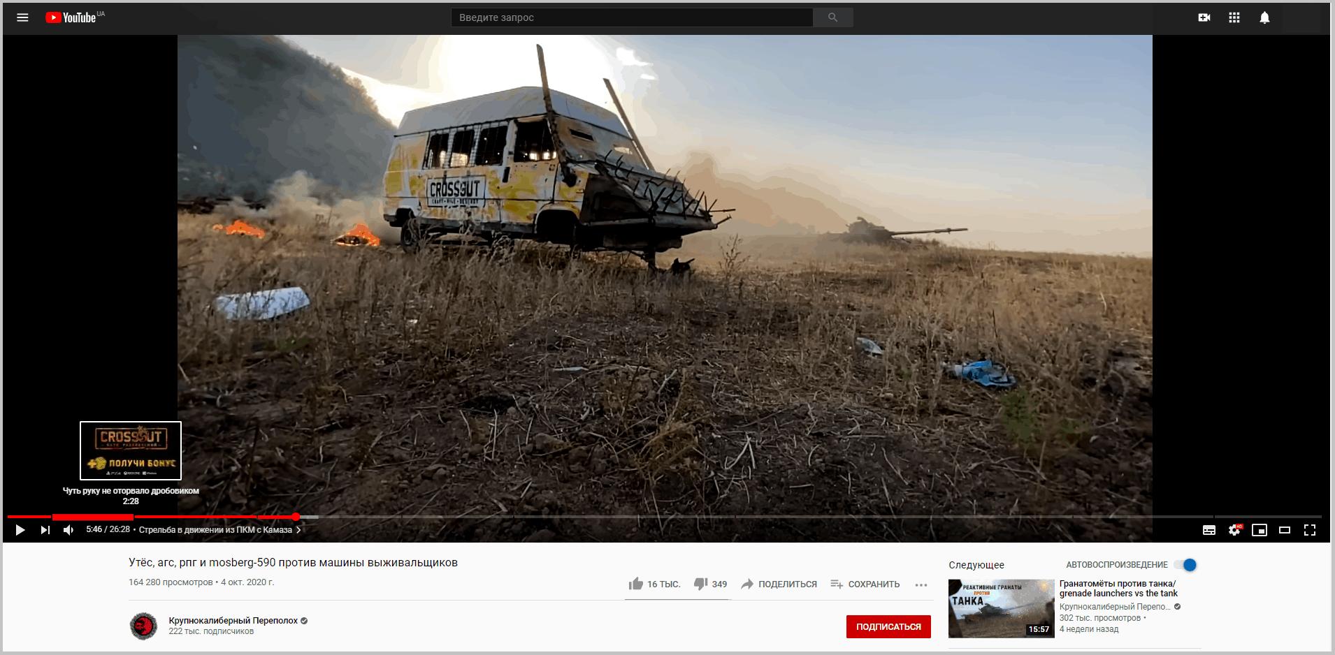 Відео з окупованої частини Донбасу з рекламою гри «Crossout»
